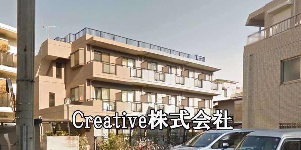 Creative株式会社