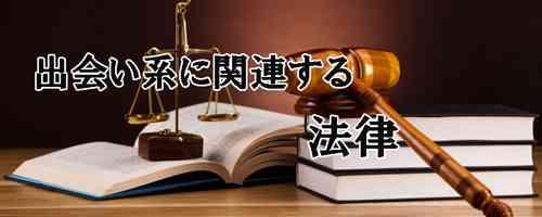 出会いの法律