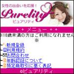 purelity-info