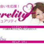 ピュアリティ/Purelity