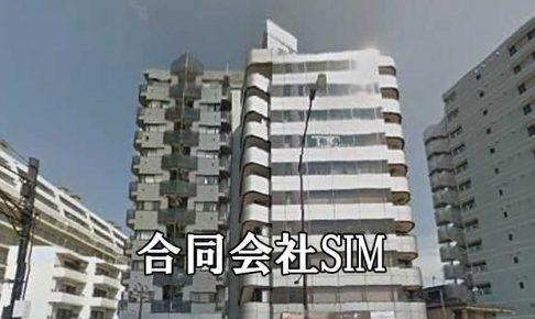 合同会社SIM
