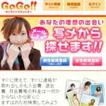 GoGo/ゴーゴー