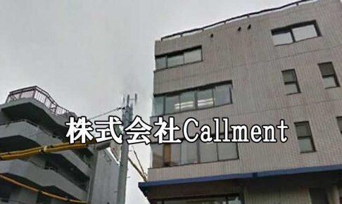 株式会社Callment