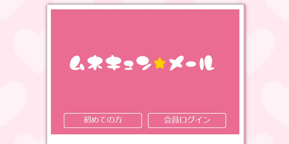 胸キュン★メール