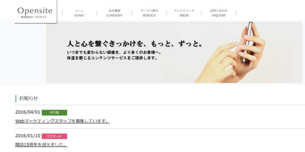 株式会社オープンサイト