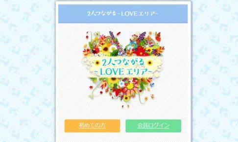 Love-エリア
