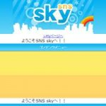 SNS sky/エスエヌエススカイ