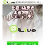 @Live/アットライブ