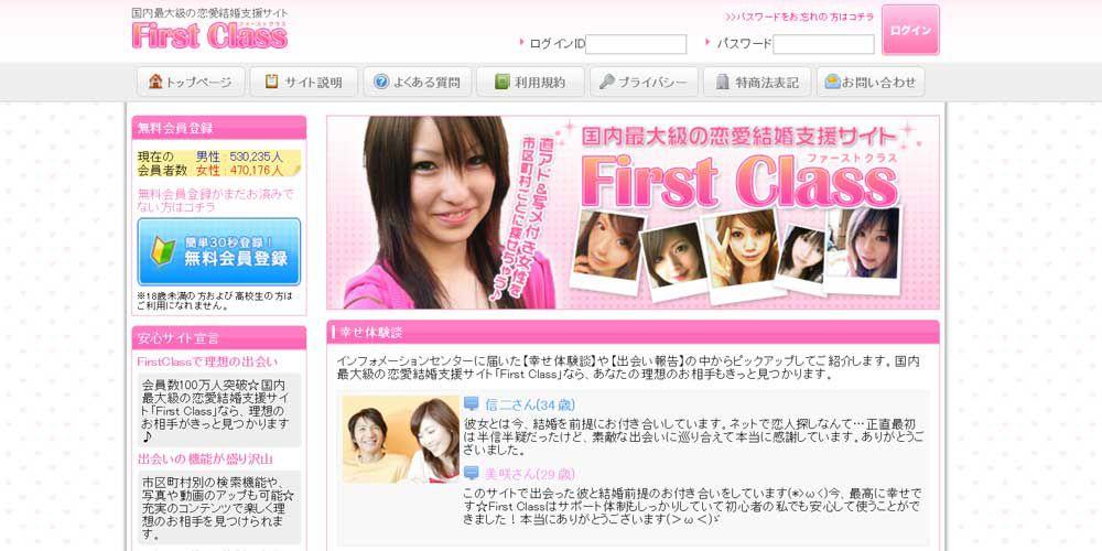 First Class/ファーストクラス