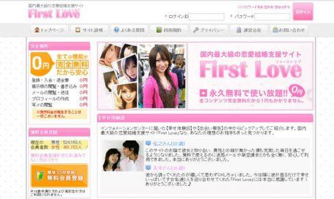First Love/ファーストラブ