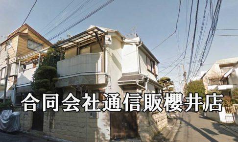 合同会社通信販櫻井店