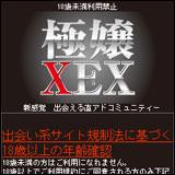 極嬢XEX