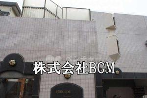 株式会社BGM
