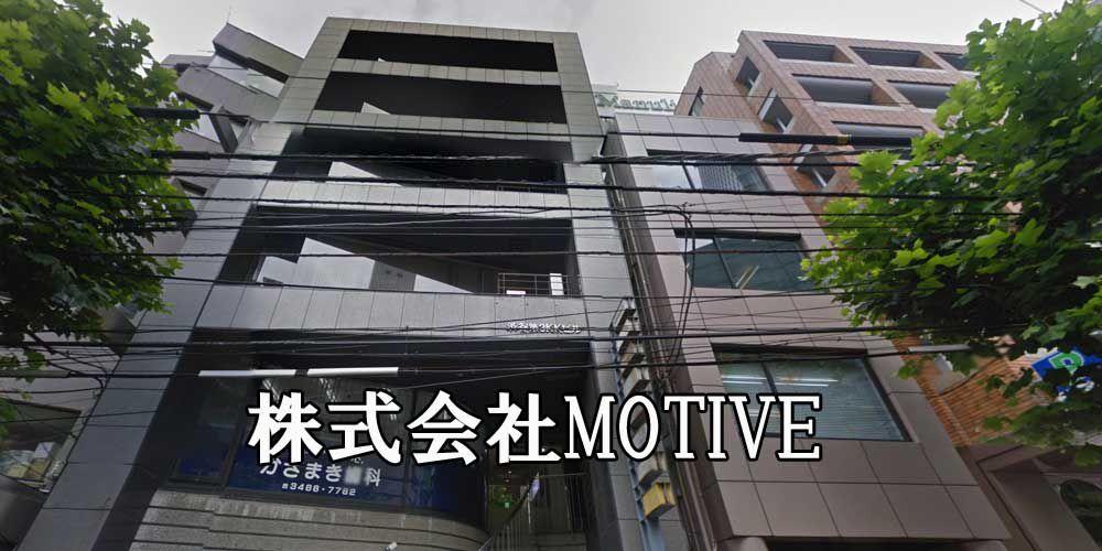 株式会社MOTIVE