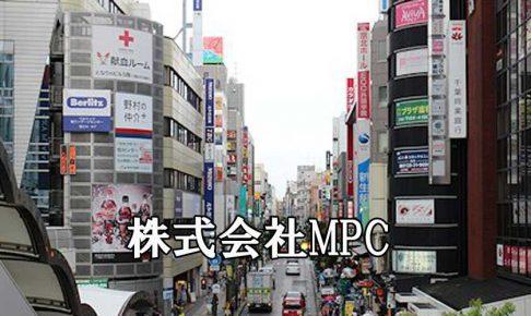 株式会社MPC
