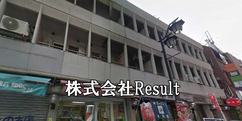 株式会社Result