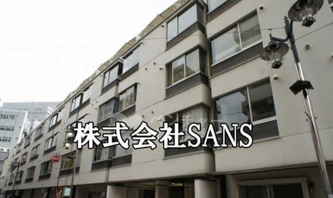 株式会社SANS