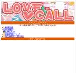 LOVE CALL/ラブコール