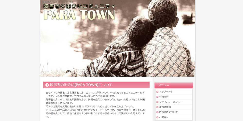PARA TOWN/パラタウン
