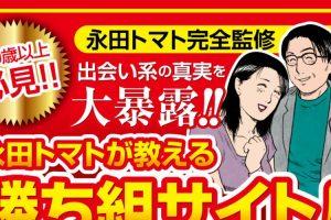 永田トマトが教える勝ち組サイト!!