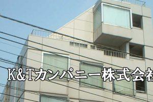 K&Tカンパニー株式会社