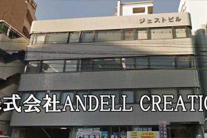 株式会社ANDELL CREATION