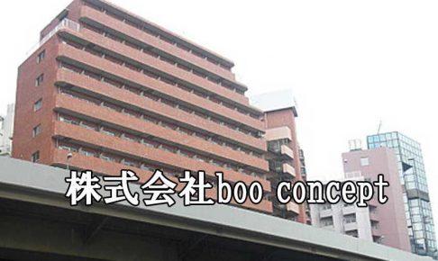 株式会社boo concept
