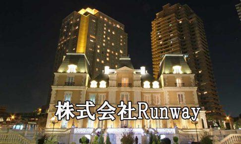 株式会社Runway