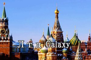 Лтд Galaxy