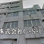 株式会社G・S・U