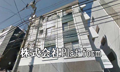 株式会社Plat form