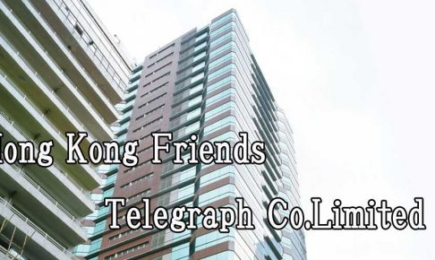 Hong Kong Friends Telegraph Co.Limited
