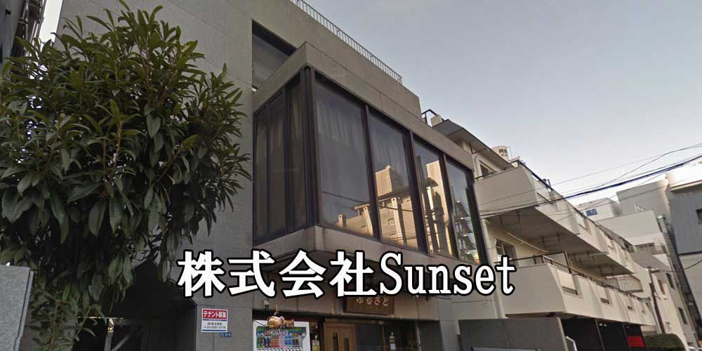 株式会社Sunset