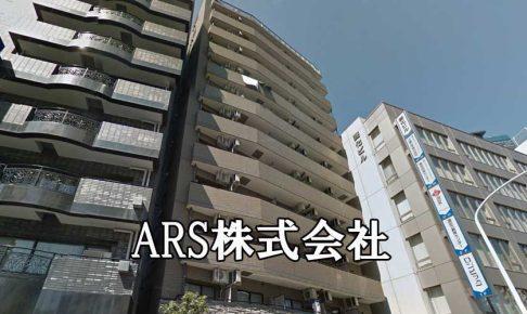 ARS株式会社