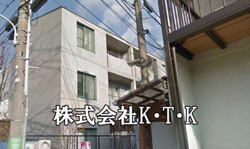 株式会社K・T・K