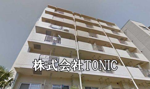 株式会社TONIC