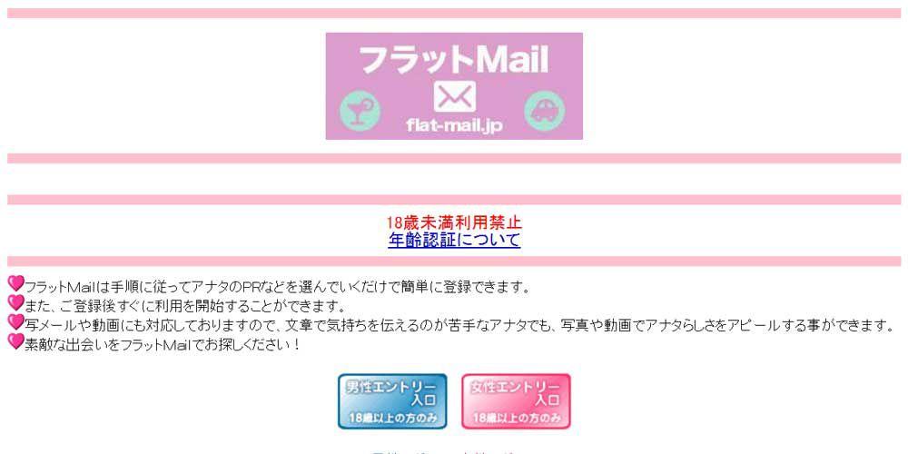フラットMail