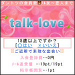 talk-love/トークラブ