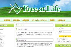 free at life/フリーライフ