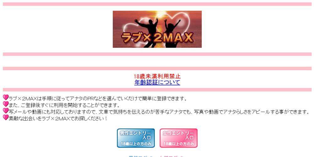 ラブ×2MAX
