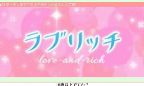 love-and-rich/ラブリッチ