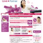Love Partner/ラブパートナー