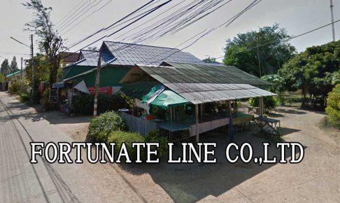 FORTUNATE LINE CO.,LTD