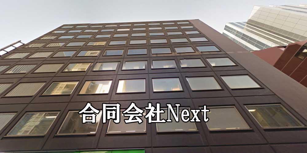 合同会社Next