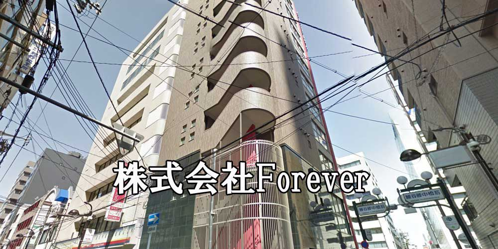 株式会社Forever