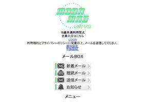 モバ☆マス/MOBAMAS