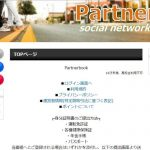 partnerbock/パートナーボック