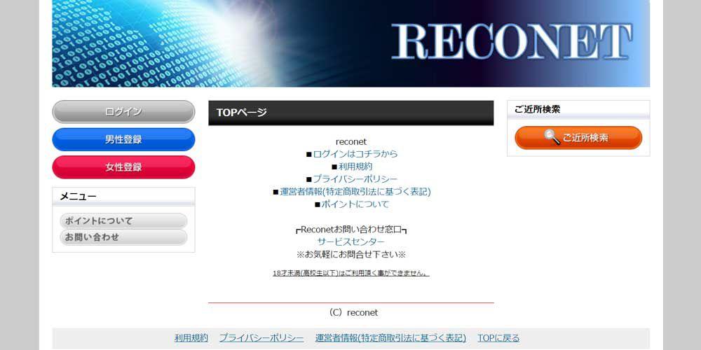 reconet/レコネット