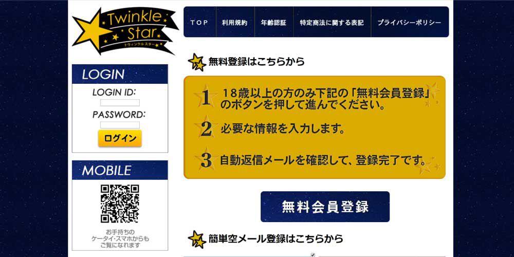 Twinkle Star/トゥインクルスター