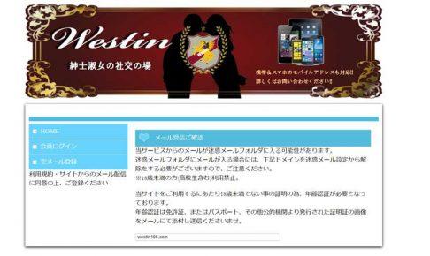 Westin/ウェスティン